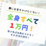 全身1万円アイキャチ